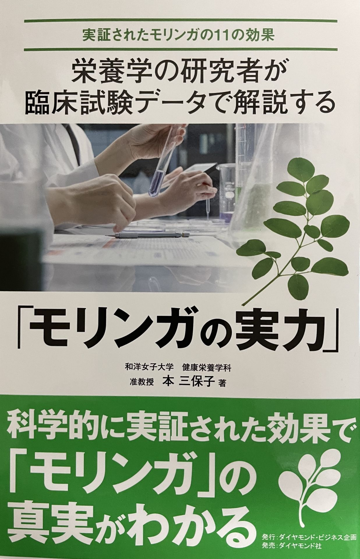 効果 モリンガ